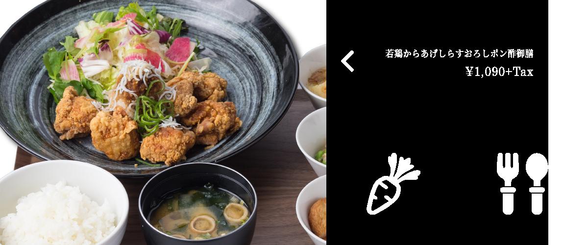 若鶏からあげしらすおろしポン酢御膳¥1,090+Tax