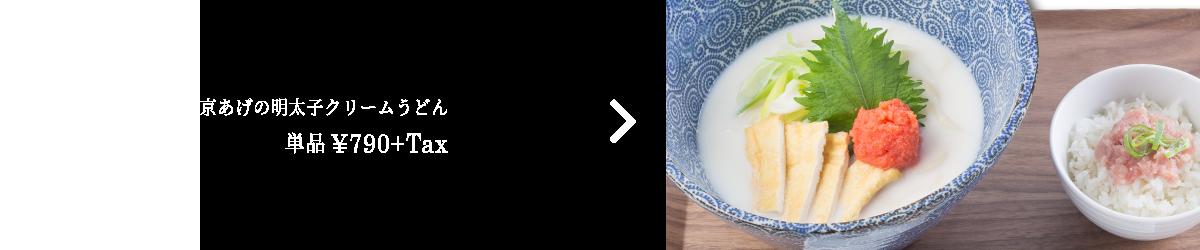 京あげの明太子クリームうどん 単品¥790+Tax