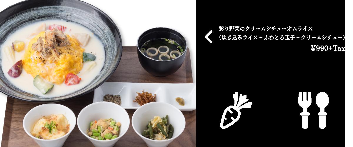 彩り野菜のクリームシチューオムライス(炊き込みライス+ふわとろ玉子+クリームシチュー)¥990+Tax