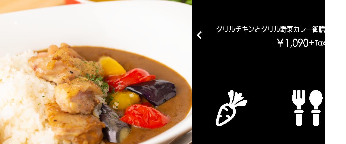 グリルチキンとグリル野菜カレー御膳¥1,090+Tax