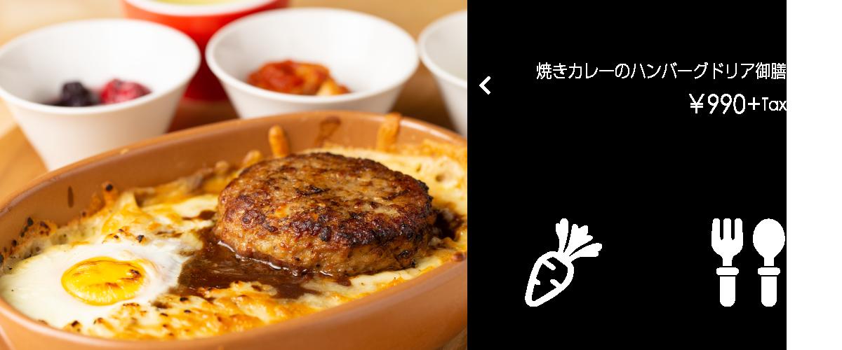 焼きカレーのハンバーグドリア御膳¥990+Tax