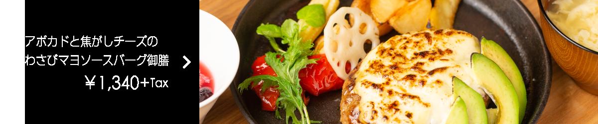 アボカドと焦がしチーズのわさびマヨソースバーグ御膳¥1,340+Tax