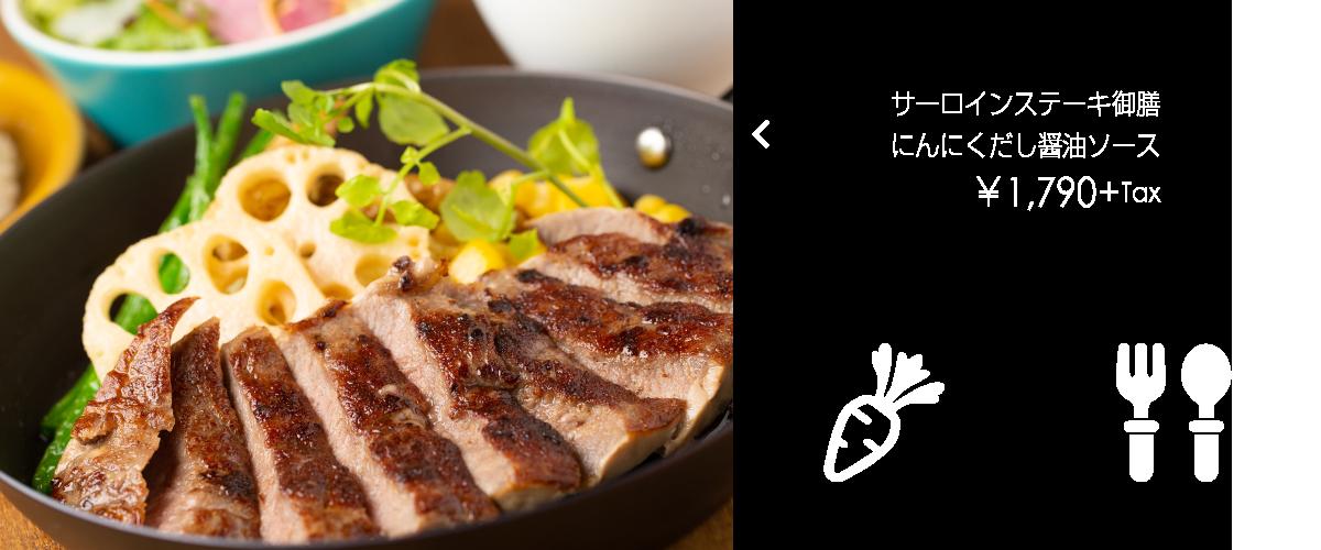 サーロインステーキ御膳にんにくだし醤油ソース¥1,790+Tax