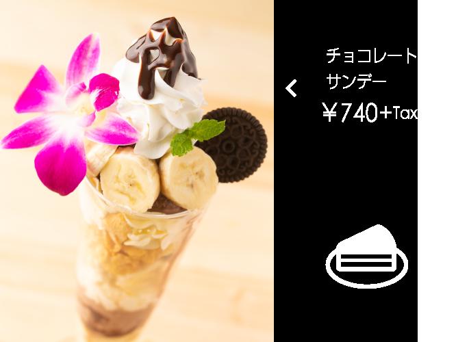 チョコレートサンデー¥740+Tax