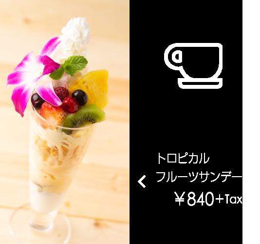 トロピカルフルーツサンデー¥840+Tax