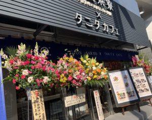 「祇園茶寮×タニタカフェ」2号店が名古屋駅にOPEN!!