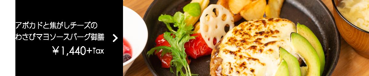アボカドと焦がしチーズのわさびマヨソースバーグ御膳¥1,440+Tax