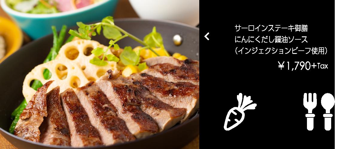 サーロインステーキ御膳にんにくだし醤油ソース(インジェクションビーフ使用)¥1,790+Tax